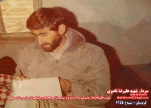 سردار شهید علیرضا ناصری - کردستان - سنندج 1359