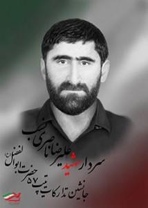 سردار شهید علیرضا ناصری