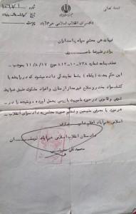20140131811 حکم بازرسی سپاه چ